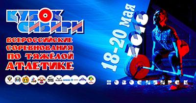 Кубок Сибири! Всероссийские соревнования по тяжелой атлетике